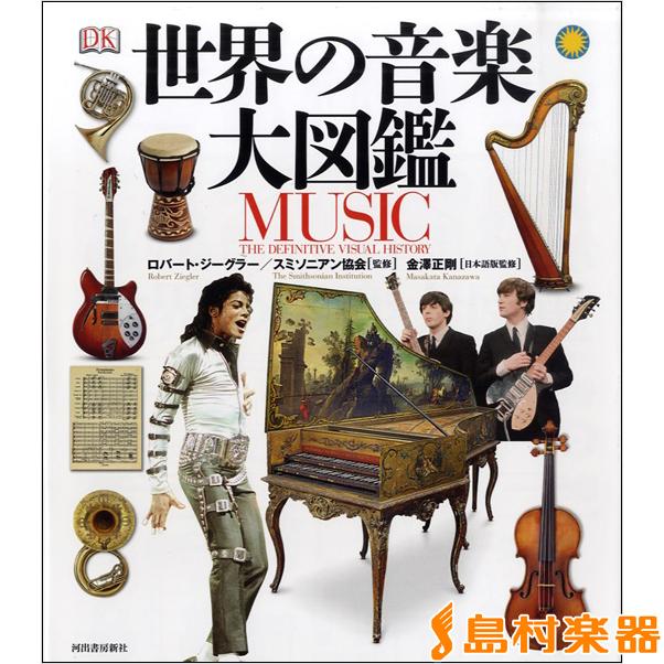 世界の音楽大図鑑 / 河出書房新社