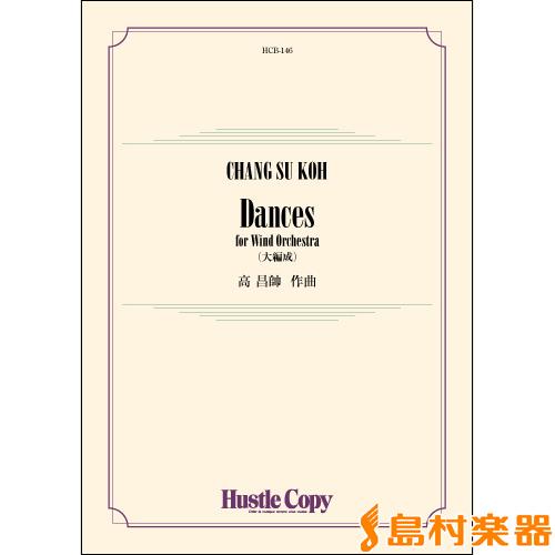 吹奏楽 DANCES FOR WIND ORCHESTRA/東京ハッスルコピー【送料無料】 【ポケットスコア】