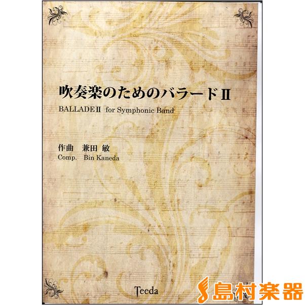 楽譜 吹奏楽のためのバラードII 兼田敏/作曲 / ティーダ