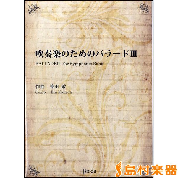 吹奏楽のためのバラードIII 兼田敏/作曲 / ティーダ
