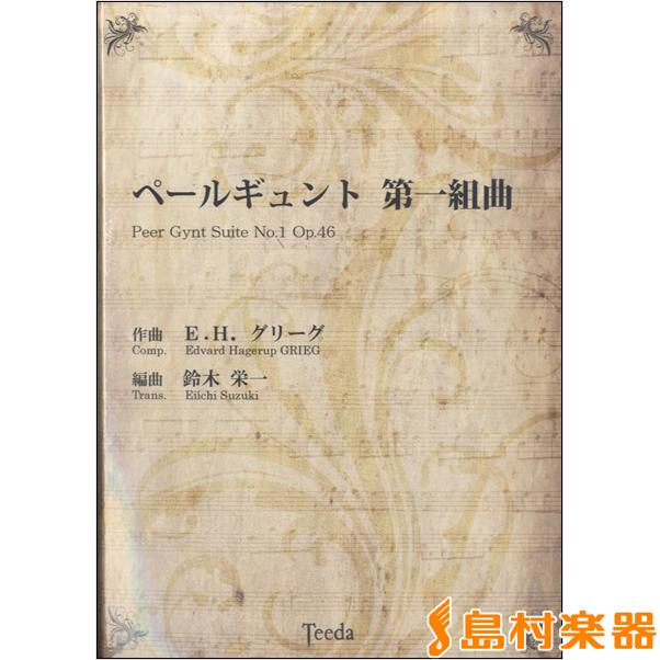 吹奏楽 ペールギュント組曲 第一組曲 E.H.グリーグ/作曲 / ティーダ