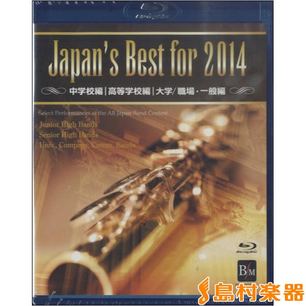 BLU-RAY Japan's Best for 2014 初回限定BOXセット Blu-ray4枚組 / ブレーン