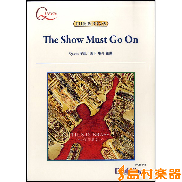 THIS IS BRASS THE SHOW MUST GO ON QUEEN/作曲/東京ハッスルコピー