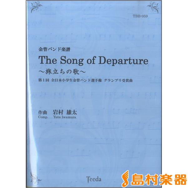 金管バンド楽譜THE SONG OF DEPARTURE~旅立ちの歌~ / ティーダ