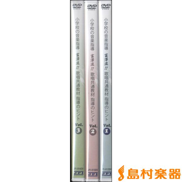 DVD 富澤流!歌唱共通教材 指導のヒント(1)(2)(3) /