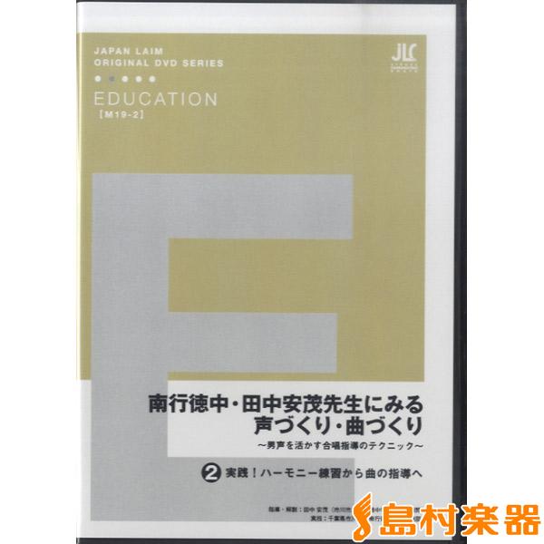 DVD 南行徳中・田中安茂先生にみる 声づくり・曲づくり(2) / パナムジカ