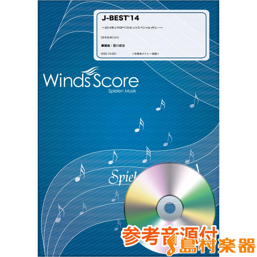 吹奏楽メドレー楽譜 J-BEST'14 ~2014年J-POPベストヒッツスペシャルメドレー~ 参考音源CD付 / ウィンズ・スコア