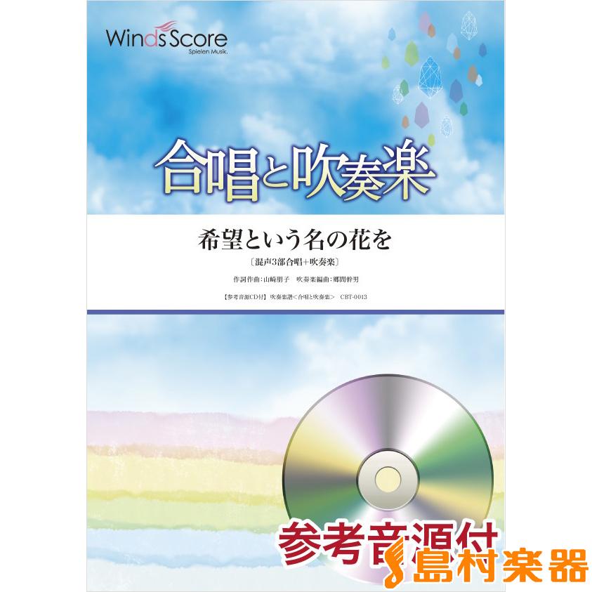 合唱と吹奏楽 希望という名の花を〔混声3部合唱+吹奏楽〕 参考音源CD付 / ウィンズ・スコア