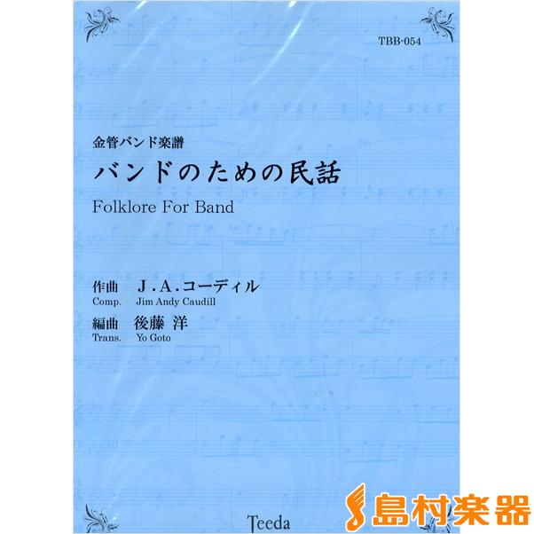TBB-054金管バンド楽譜 バンドのための民話 / ティーダ