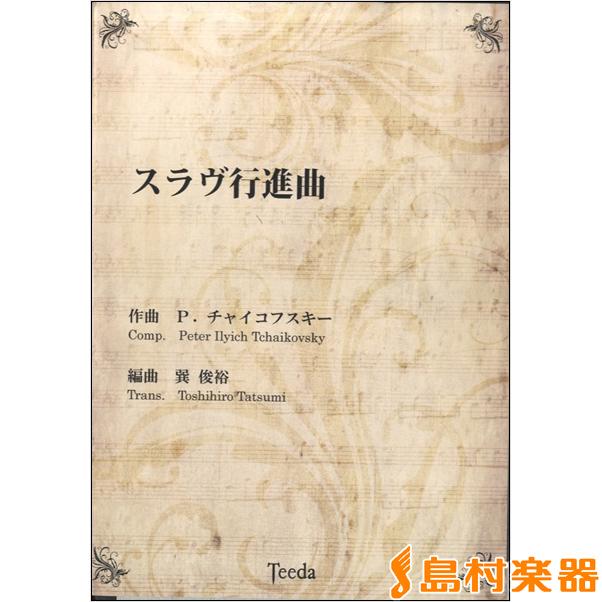 吹奏楽 スラヴ行進曲 P.チャイコフスキー/作曲 / ティーダ