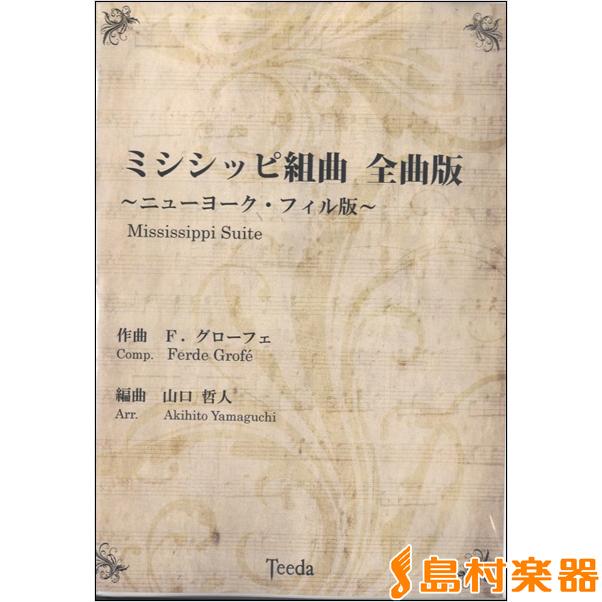 ミシシッピ組曲 全曲版~ニューヨーク・フィル版~F.グローフェ / ティーダ