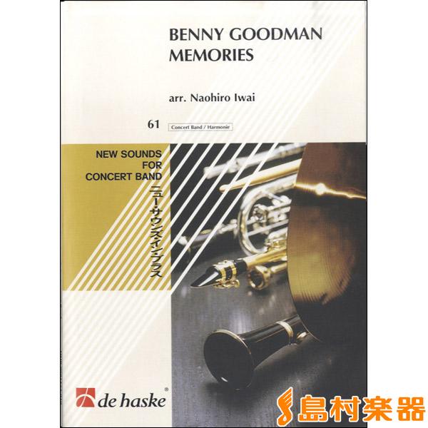 GYW00044594 ベニー・グットマン・メドレー 岩井直溥/編曲 / デ・ハスケ社