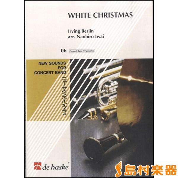 GYW00079672 バーリン, Irvin ホワイト・クリスマス 岩井直溥/編曲 / デ・ハスケ社