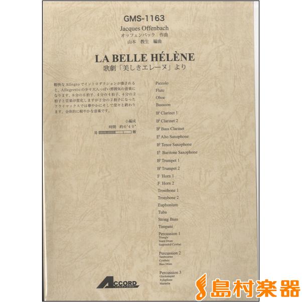 オッフェンバック作曲 歌劇「美しきエレーヌ」より / アコード出版【送料無料】