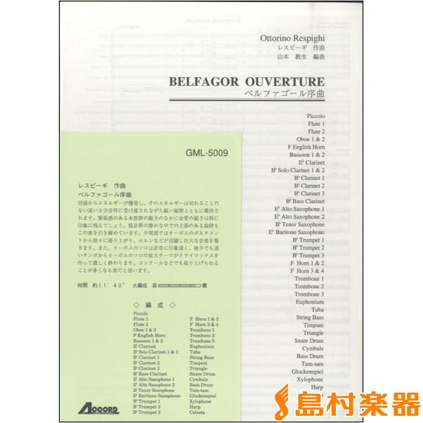 レスピーギ作曲 ベルファゴール序曲 / アコード出版【送料無料】