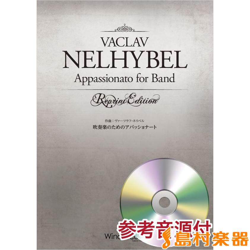 吹奏楽のためのアパッショナート 参考音源CD付 / ウィンズ・スコア【送料無料】