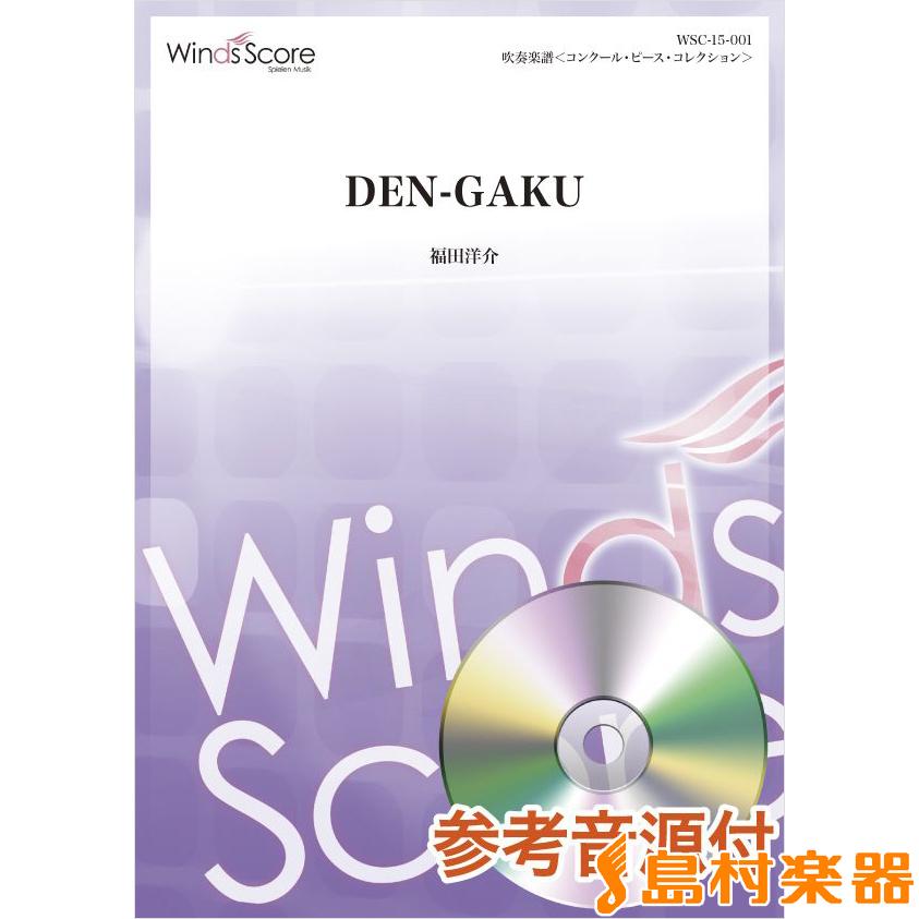 コンクール/吹奏楽オリジナル楽譜 DEN-GAKU 参考音源CD付 / ウィンズ・スコア【送料無料】