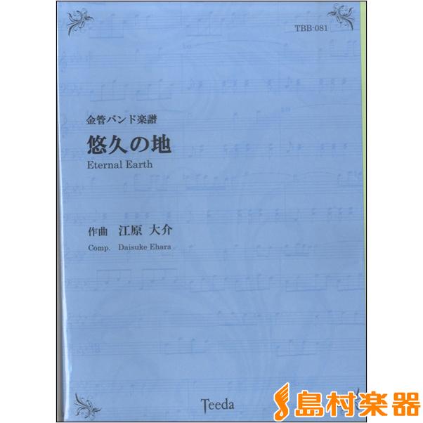 金管バンド楽譜 悠久の地 江原大介/作曲 / ティーダ