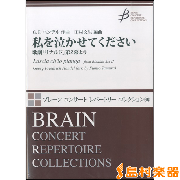 楽譜 ブレーンコンサートレパートリーコレクション私を泣かせてください歌劇リナルド第2幕より / ブレーン