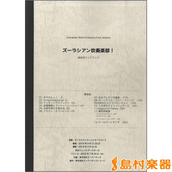 『ズーラシアン吹奏楽部!』録音用フルスコアブックセット CD+DVD+ 録音用スコアブック1冊 / スーパーキッズレコード