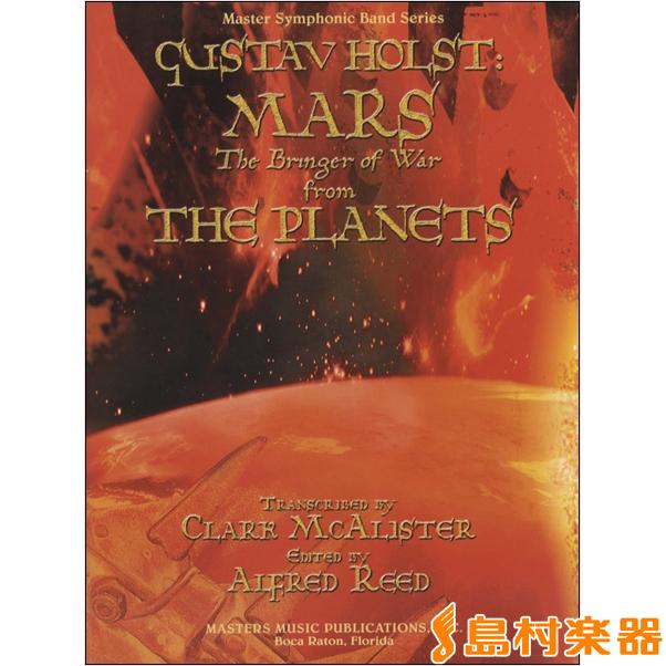 UC221 輸入 「惑星」より火星 (A.リード改訂版) / ロケットミュージック(旧エイトカンパニィ)
