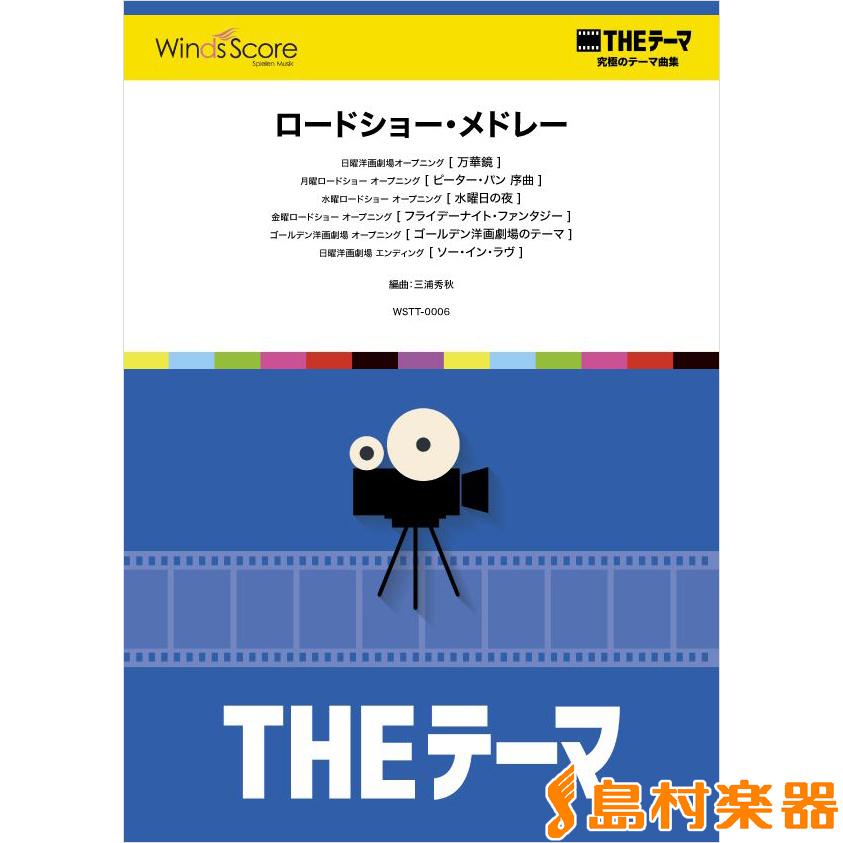 THEテーマ☆究極のテーマ集 ロードショー・メドレー / ウィンズ・スコア