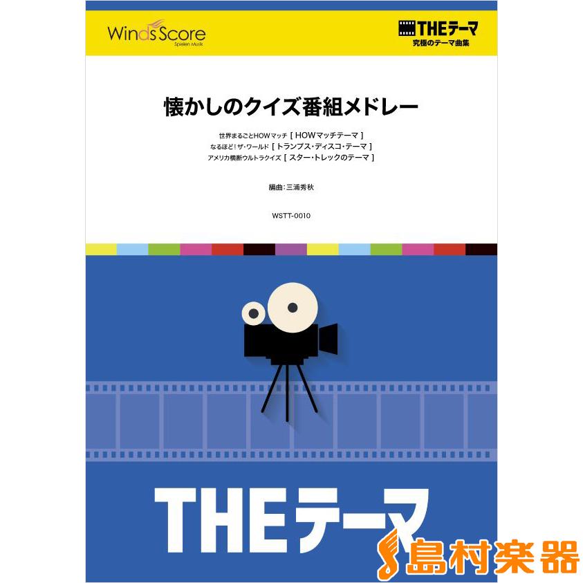 〔THEテーマ〕☆究極のテーマ集 懐かしのクイズ番組メドレー / ウィンズ・スコア