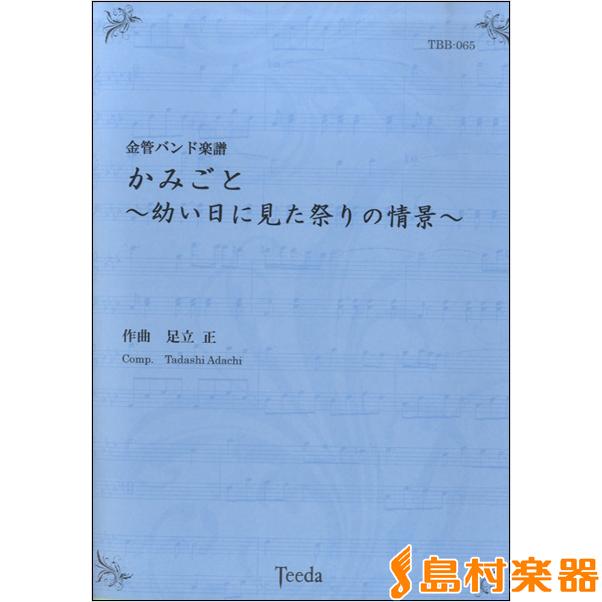 金管バンド楽譜 かみごと~幼い日に見た祭りの情景~ / ティーダ