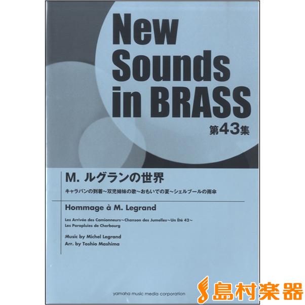 ニュー・サウンズ・イン・ブラス 第43集 M.ルグランの世界 / ヤマハミュージックメディア【送料無料】