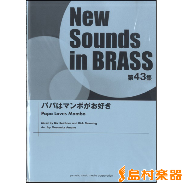 楽譜 ニュー・サウンズ・インブラス 第43集 パパはマンボがお好き / ヤマハミュージックメディア