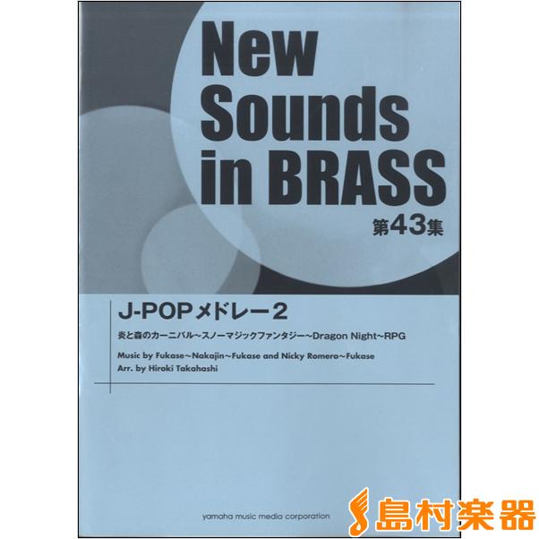 楽譜 ニュー・サウンズ・イン・ブラス 第43集 J-POPメドレー2(SEKAI NO OWARIメドレー) / ヤマハミュージックメディア