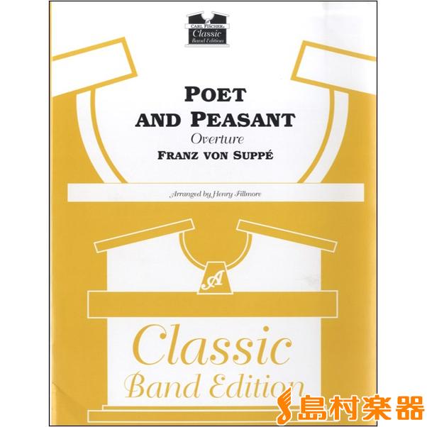 UC10 輸入 「詩人と農夫」序曲 (arr.フィルモア) / ロケットミュージック(旧エイトカンパニィ)