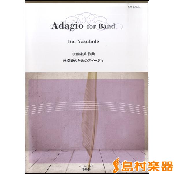吹奏楽のためのアダージョ 伊藤康英/作曲 / イトーミュージック