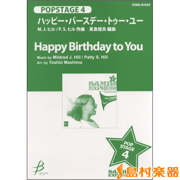 POPSTAGE ハッピー・バースディ・トゥー・ユー POMS81039 / ブレーン