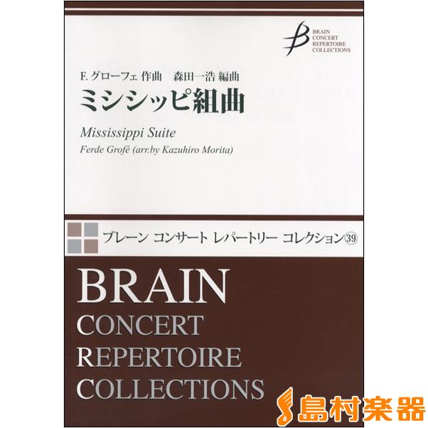 楽譜 ブレーン コンサート レパートリー コレクションミシシッピ組曲 F.グローフェ作曲 / ブレーン