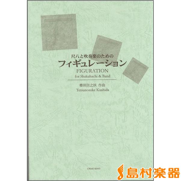 尺八と吹奏楽のためのフィギュレーション 櫛田朕之扶 作曲 / ブレーン