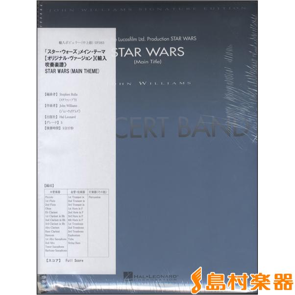 UP383 輸入 「スター・ウォーズ」メイン・テーマ【オリジナル・ヴァージョン】 / ロケットミュージック(旧エイトカンパニィ)
