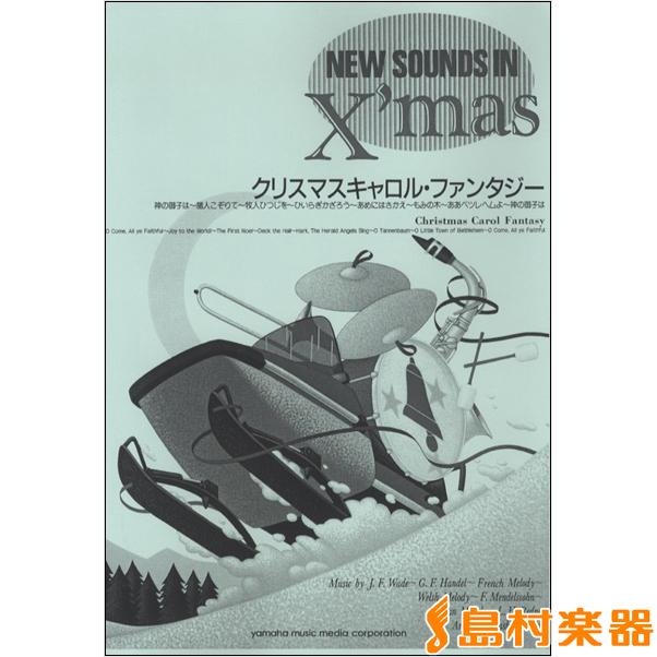 ニュー・サウンズ・イン・クリスマス 復刻版 クリスマスキャロル・ファンタジー / ヤマハミュージックメディア【送料無料】