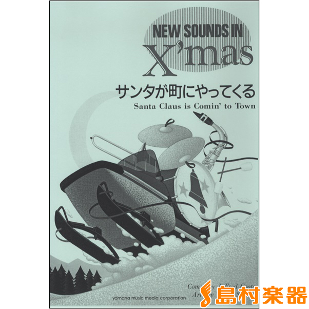 ニュー・サウンズ・イン・クリスマス 復刻版 サンタが町にやってくる / ヤマハミュージックメディア