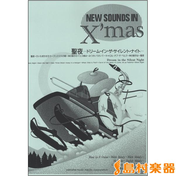 ニュー・サウンズ・イン・クリスマス 復刻版 聖夜/(株)ヤマハミュージックメディア【送料無料】 【吹奏楽譜】