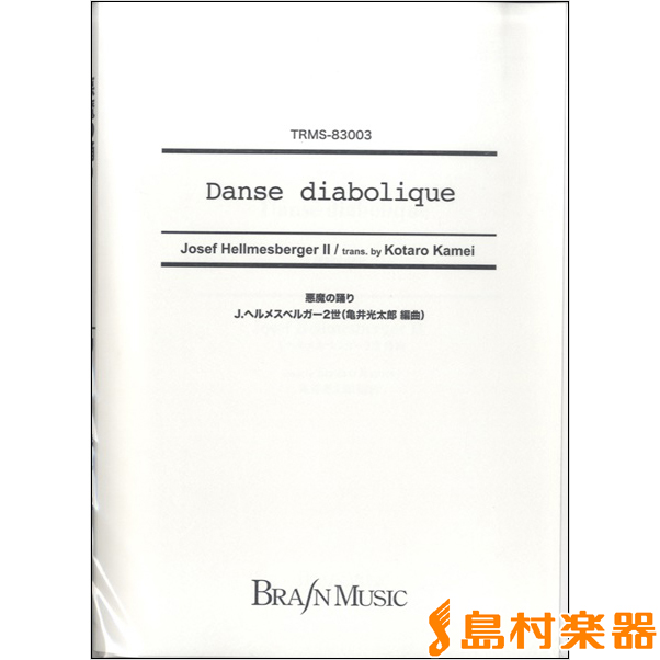 悪魔の踊り J.ヘルメスベルガー2世/作曲 / ブレーン