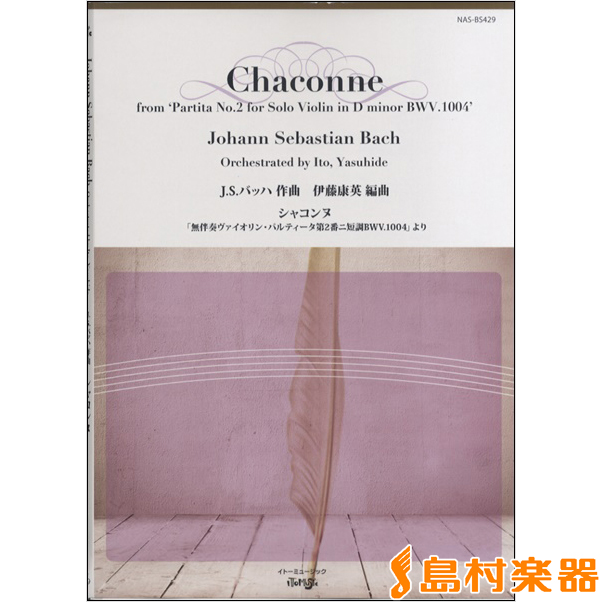 シャコンヌ 無伴奏ヴァイオリン・パルティータ 第2番 ニ短調 BWV.1004より 伊藤康英/編曲 / イトーミュージック