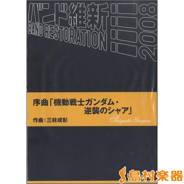バンド維新2008 序曲「機動戦士ガンダム・逆襲のシャア」 / 東京ハッスルコピー