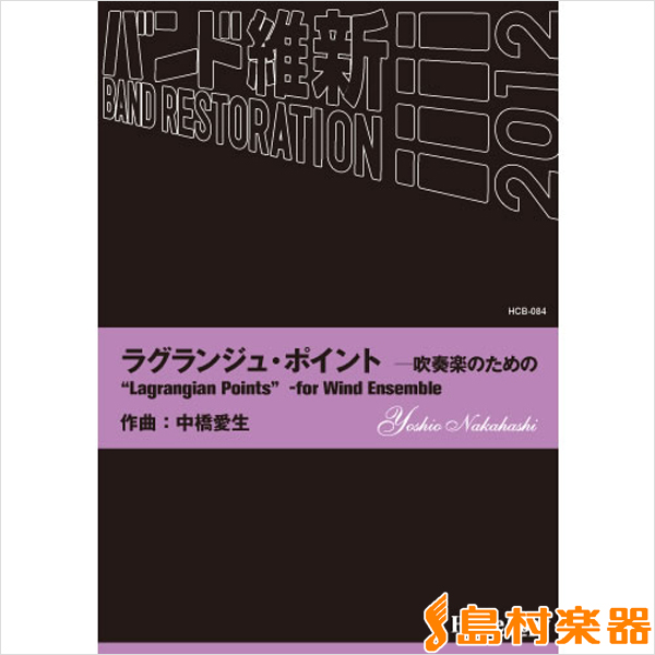 楽譜 HCB-084ラグランジュ・ポイント 吹奏楽のための(中橋愛生 作曲) / 東京ハッスルコピー