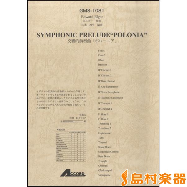 小編成 エルガー/作曲 交響的前奏曲「ポローニア」 / アコード出版【送料無料】