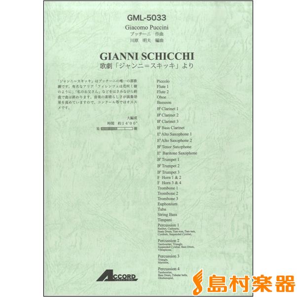 大編成 プッチーニ/作曲 歌劇「ジャンニ=スキッキ」より / アコード出版【送料無料】