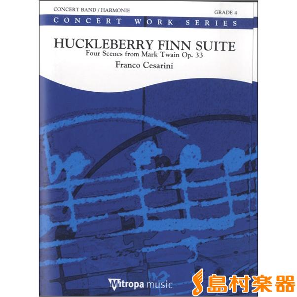 UN877 輸入 ハックルベリー・フィン組曲 / ロケットミュージック(旧エイトカンパニィ)