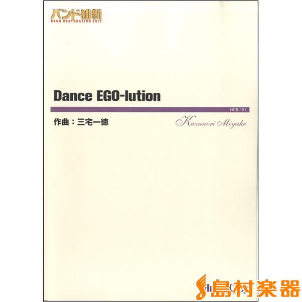 バンド維新2015 DANCE EGO・LUTION / 東京ハッスルコピー