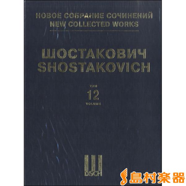 ショスタコーヴィチ:交響曲 第12 Op.60(スコア)/(株)全音楽譜出版社【送料無料】 【ポケットスコア】