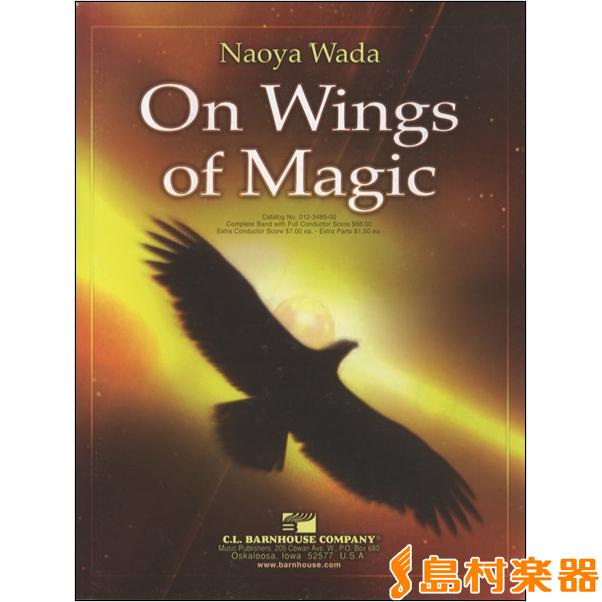 UN636 輸入 魔法の翼で / ロケットミュージック(旧エイトカンパニィ)